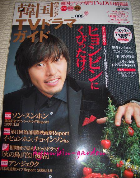 Tv200612191